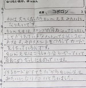Hobby2012_4_2