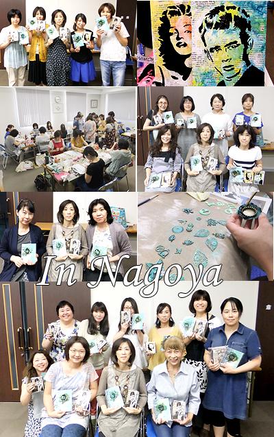 Nagoya_ws_0830